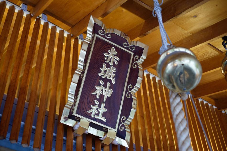神楽坂、赤城神社 Fujifilm Fujifilm X-E2 Fujifilm_xseries Japan Kagurazaka Religion Shrine Tokyo Xf35 Xf35mm 日本 東京 神楽坂 神社 赤城神社