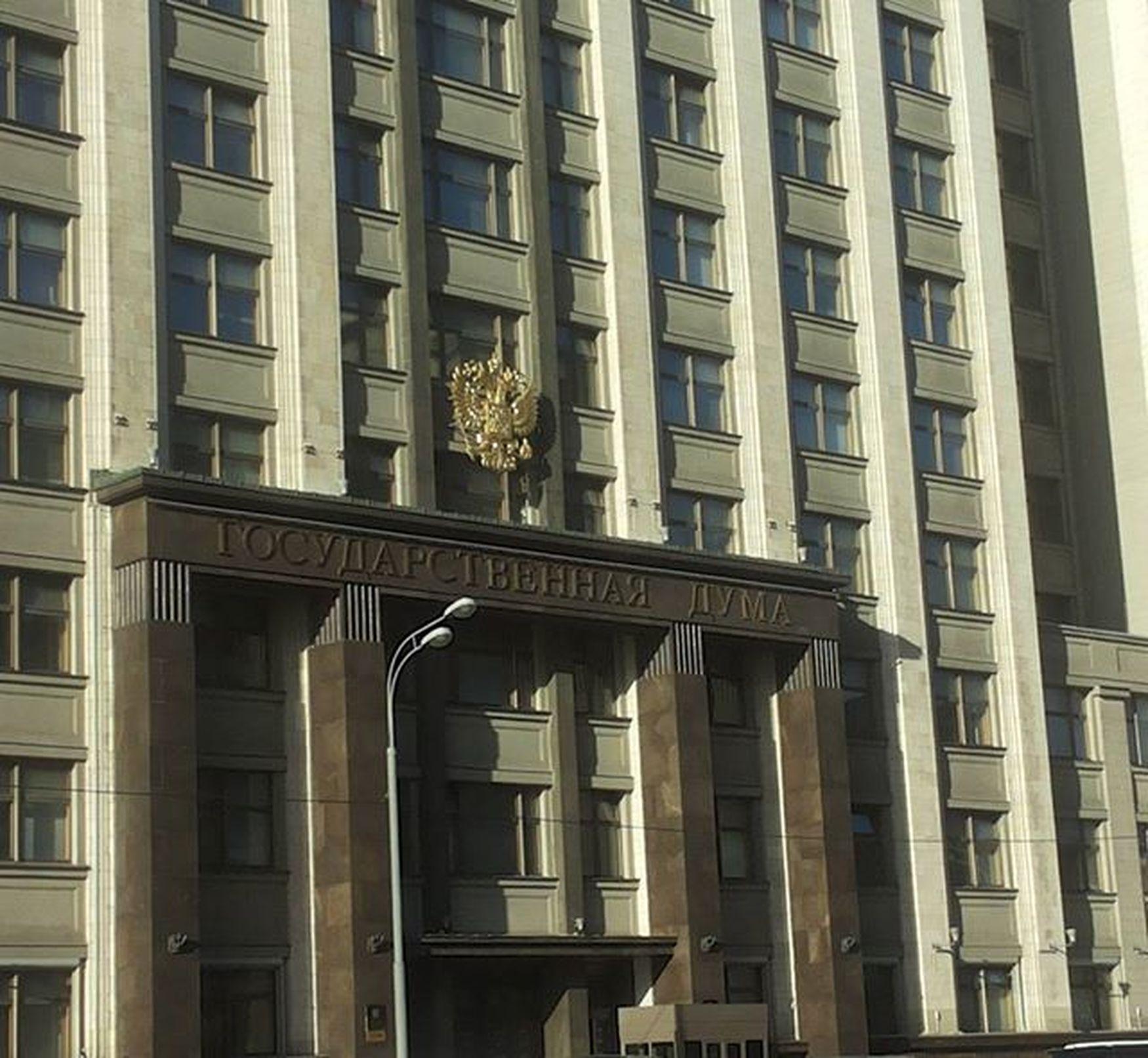 Знак Государственнаядума Москва