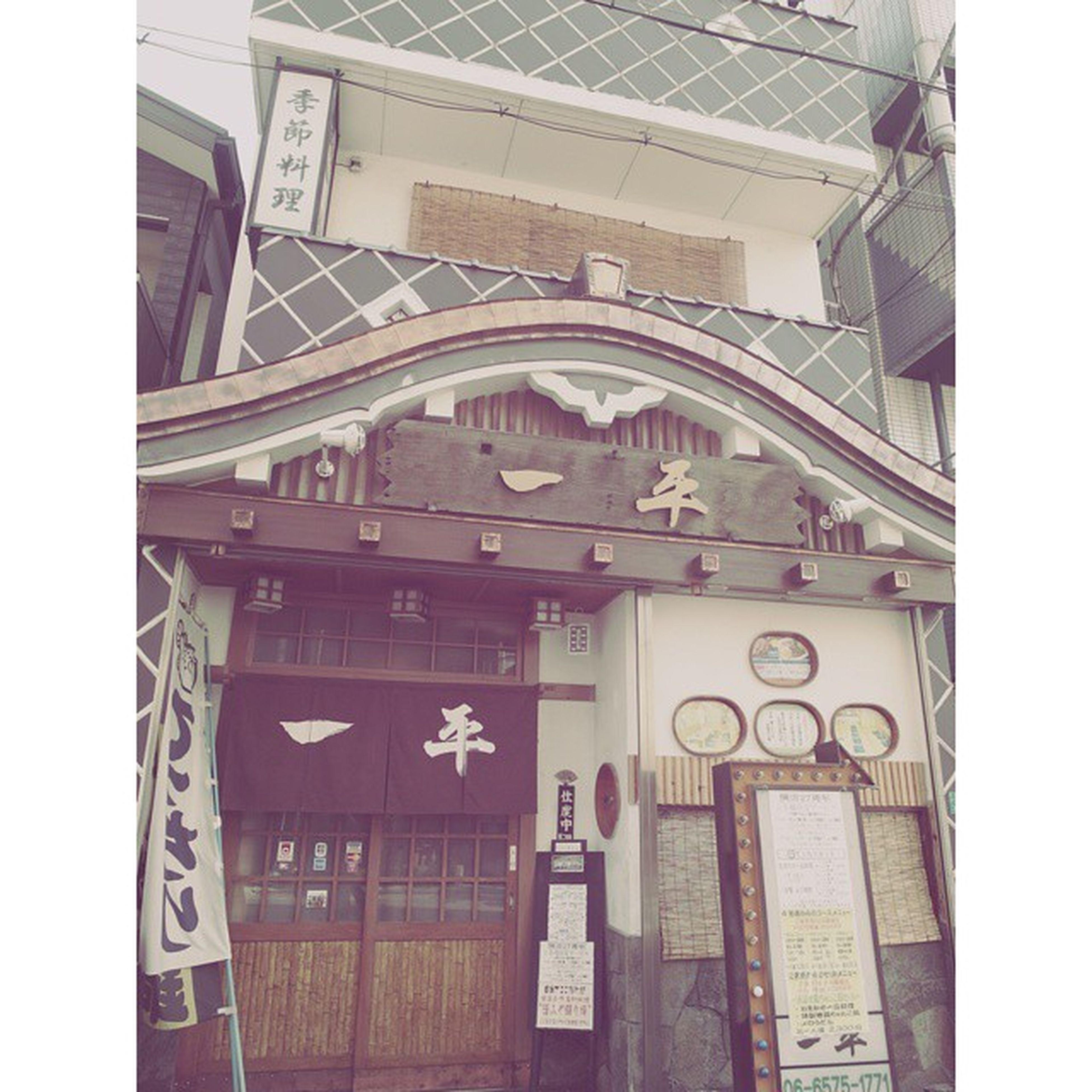 一平 季節料理 日本 大阪 大阪港 OSAKA Osakao Ryori Restaurant Japen Japanesefood Food