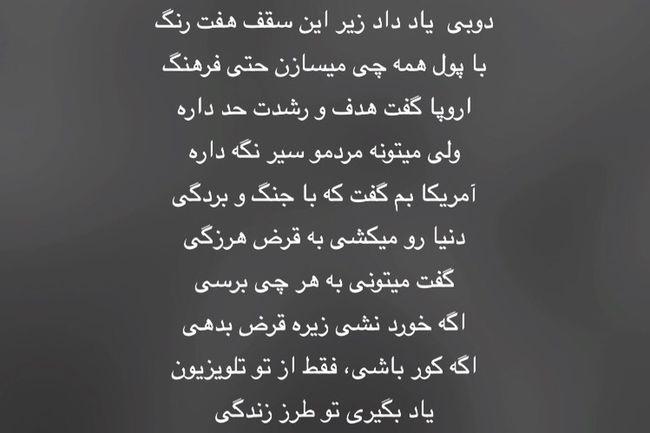 Persian Truewords Erfan Enekas