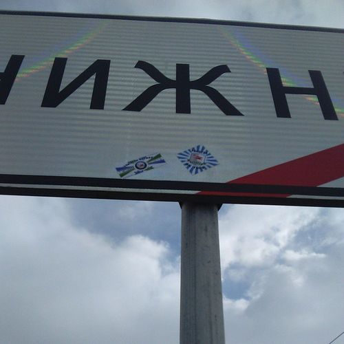 Stickerbombing Ultras Yakutskultras