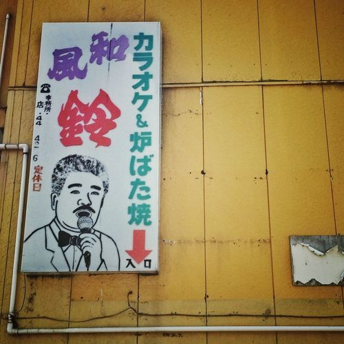 Karaoke Old Business Japan IPhoneography