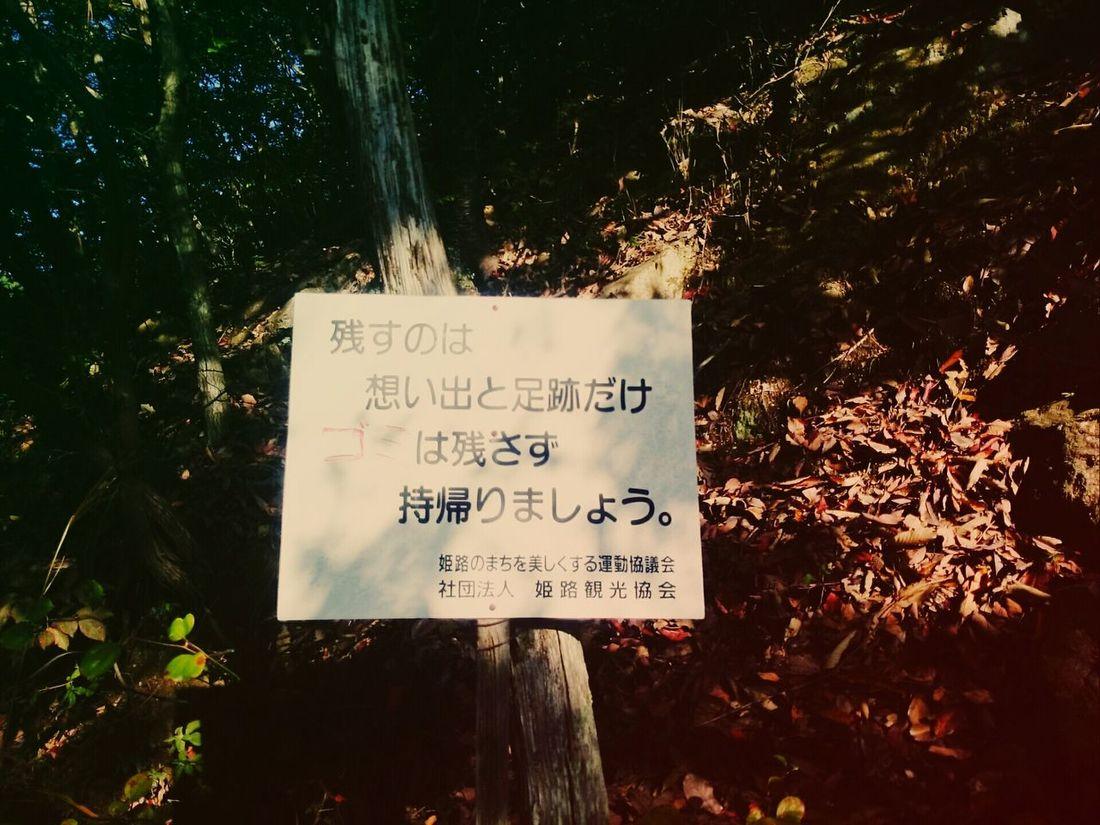 思い出と足跡以外は持ち帰りましょう👣🐾ハーーーイ👍書写山圓教寺 姫路 Enjoying Life Mountain Hiking