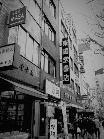 神田と言えば古本屋さん Cityscape Cityscapes City View  Snapshot IPod Touch Streetphoto_bw Black & White