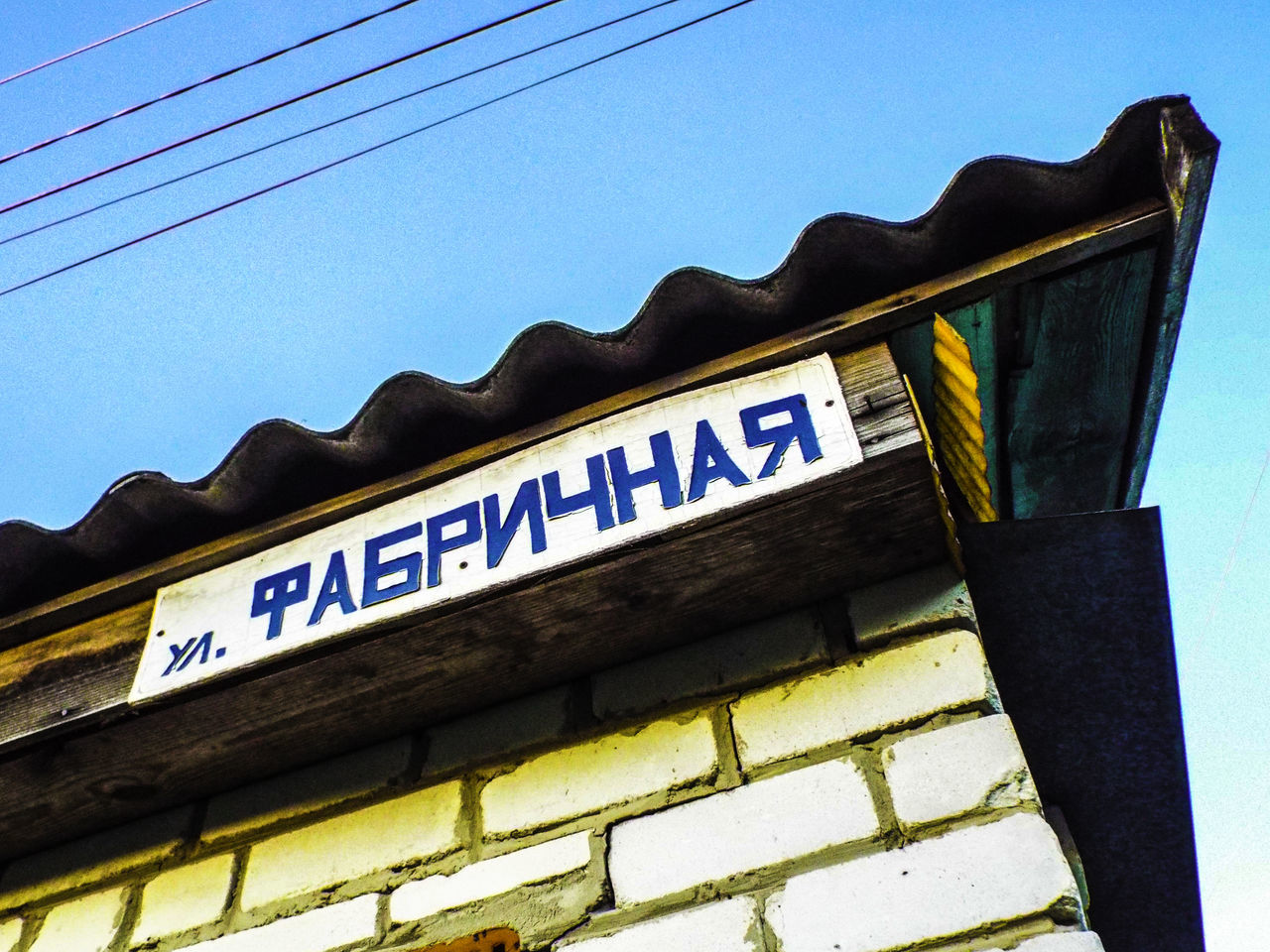 Street Text улица Low Angle View Built Structure Architecture Building Exterior Day Communication Outdoors No People Sky Clear Sky Blue Close-up текст табличка