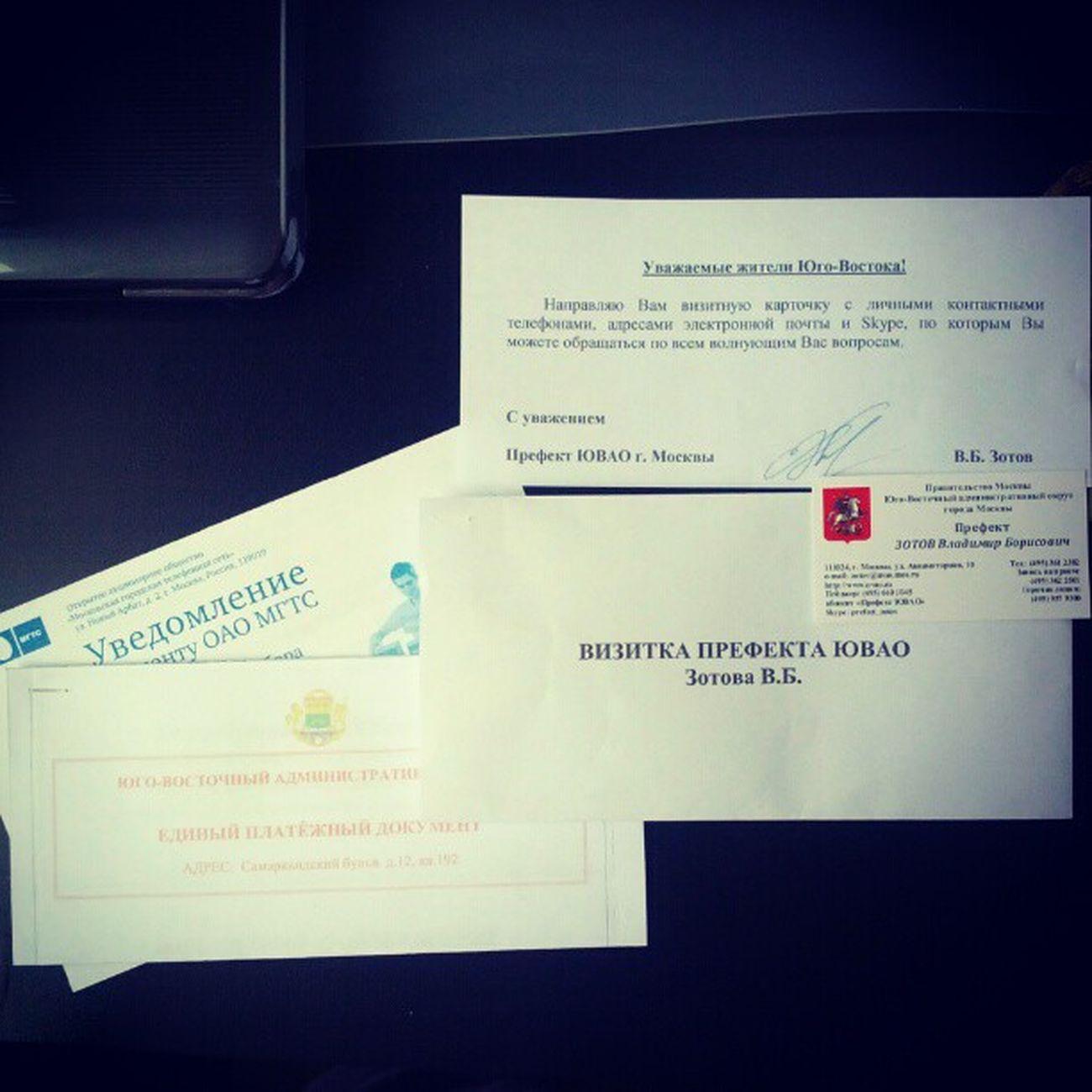 """Russia Moscow Bastards искренне считаю, что власть оборзела даже в мелочах. теперь с квитанцией на оплату квартиры приходят письма счастья, в которых описывается, как хорошо работает мэр собянин, как ему помогают местные власти. пора не только визитку прикладывать, но еще значок единой россии и реквизиты банковских счетов для сбора пожертвований. а конкретно о """"визитка префекта"""" - за чей счет этот банкет?"""