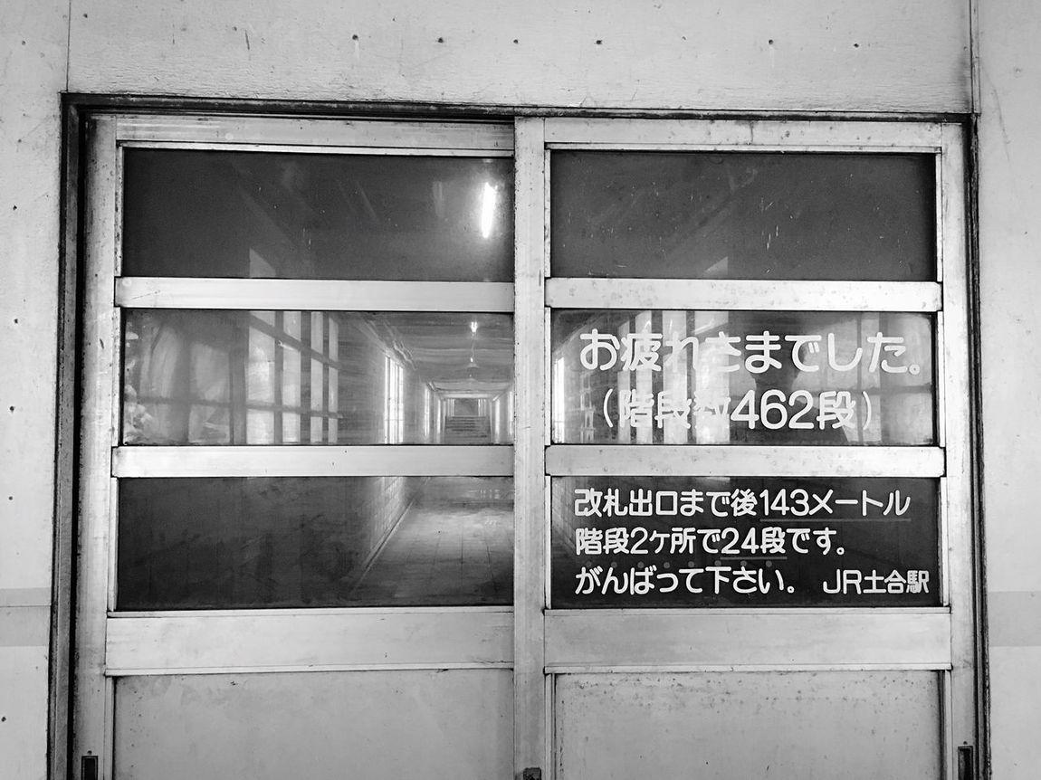土合駅 Station Japan Monochrome Blackandwhite Black & White