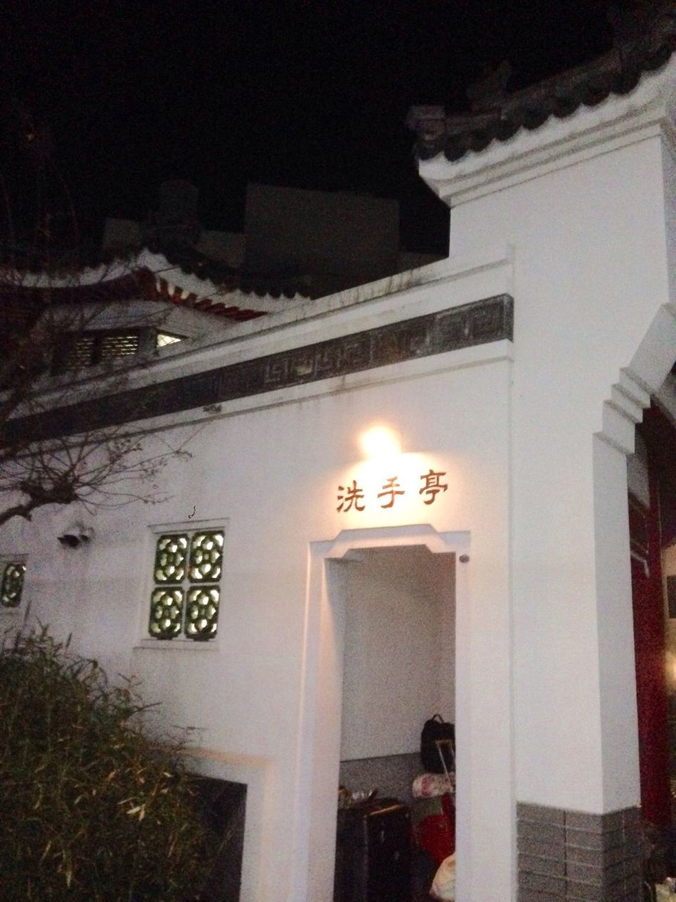 It is a toilet like China home in Chinatown of Yokohama.