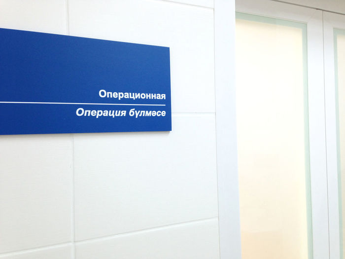 Before donation. Blood Donation Hospital Indoors  Information Sign Light No People Operating Operating Room Russian Sign Tatar Text White