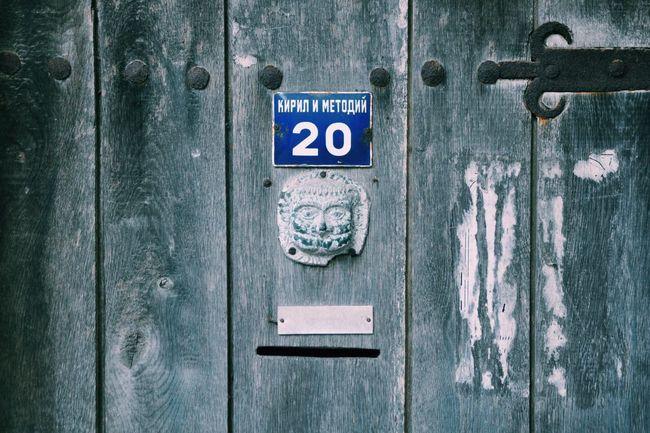 Retro History Wood Door Relaxing Enjoying Life Kirillyat