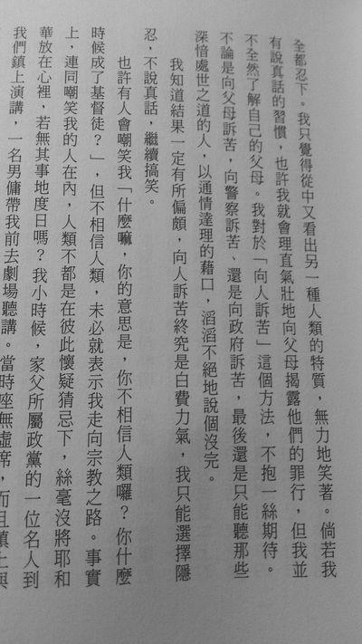 人間失格 訴苦 Cuczr5 Book