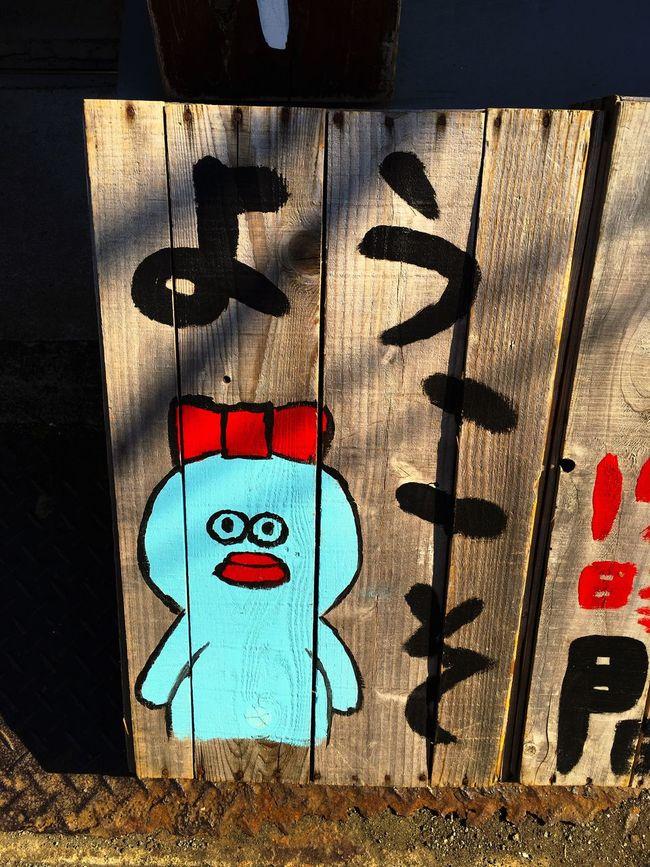 かなりシュールな鶏 Chickens だ。😁小田原 Odawara 漁港 Fishing Port Harbor と鶏肉の繋がりがいまいちわからない。w Travelphotography Signboard Welcome