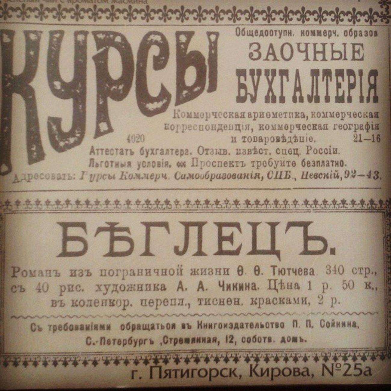 Ещё и Тютчев в придачу)) Tutchev Menu Restaurant Cafe 5mountains Glyasse