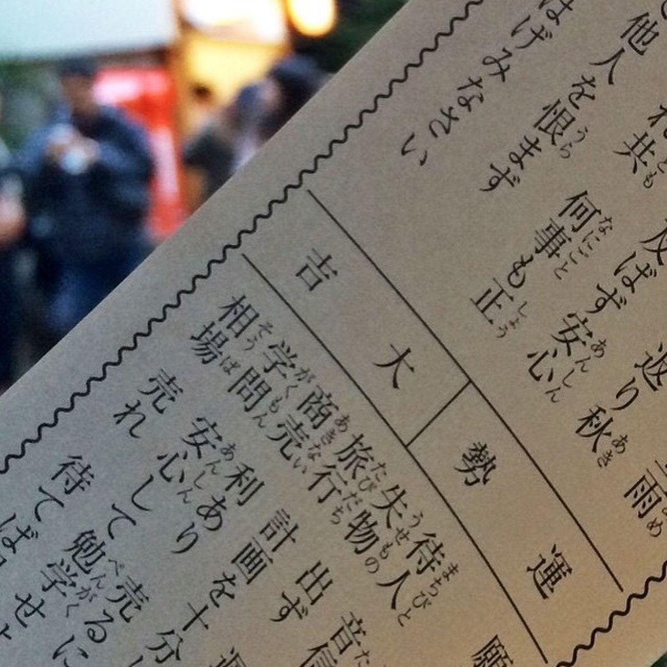 おみくじ 初詣 2015  Takeout 大吉 東京大神宮 飯田橋 持ち帰り Daikichi