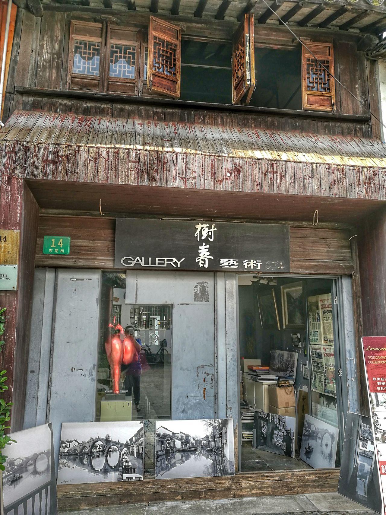 Random gallery at zhujiajiao, Shanghai. Shanghai, China Zhujiajiao Real People Huaweiphotography Shanghai Photography Drawing - Art Product Shanghaiphotography Travel Destinations Travel HuaweiP9 Travelgram Travel Photography