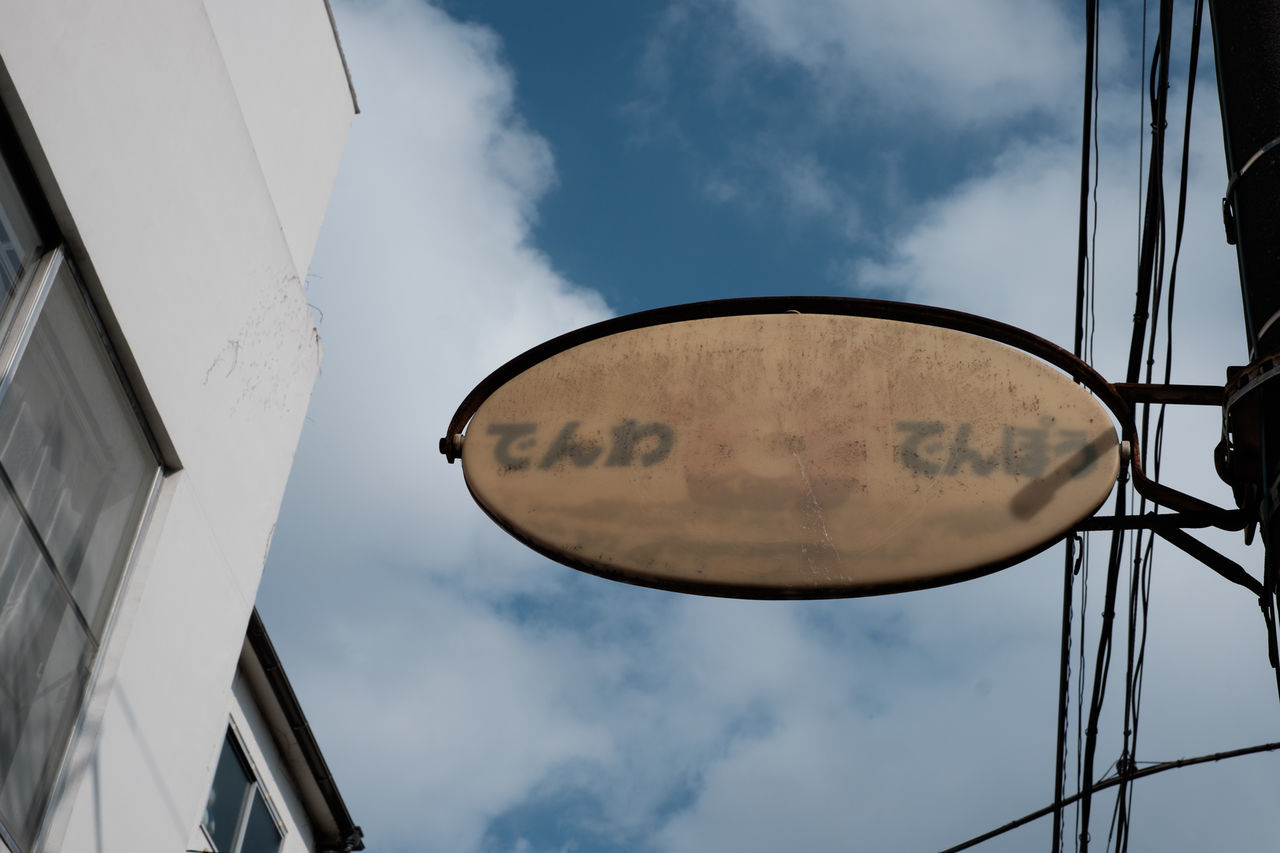 看板 Cloud Cloud - Sky Fujifilm Fujifilm X-E2 Fujifilm_xseries Japan Japan Photography Low Angle View Sign Signboard Sky Text Xf35mm でんぽう でんわ 看板