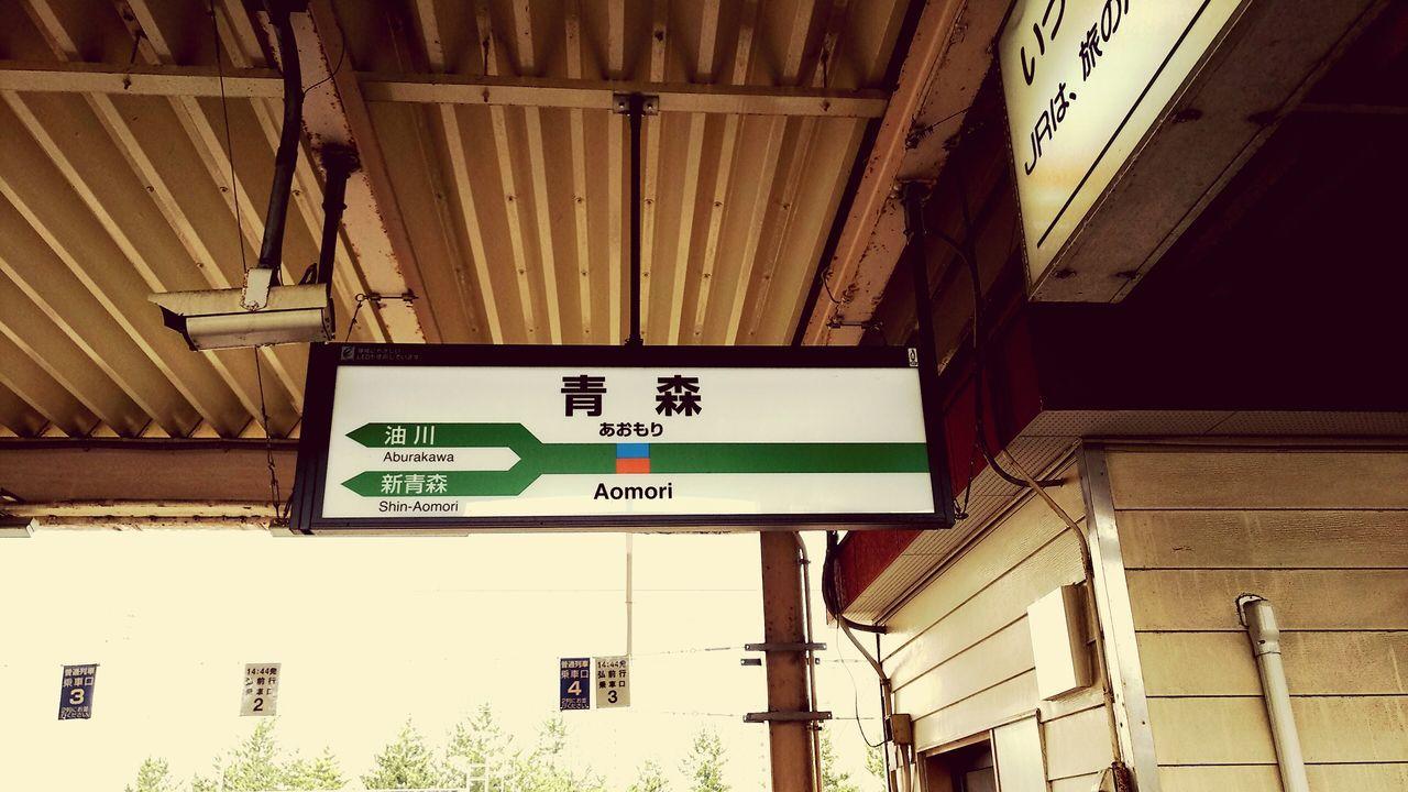 青森駅 Aomoristation Japan Sign Information Sign