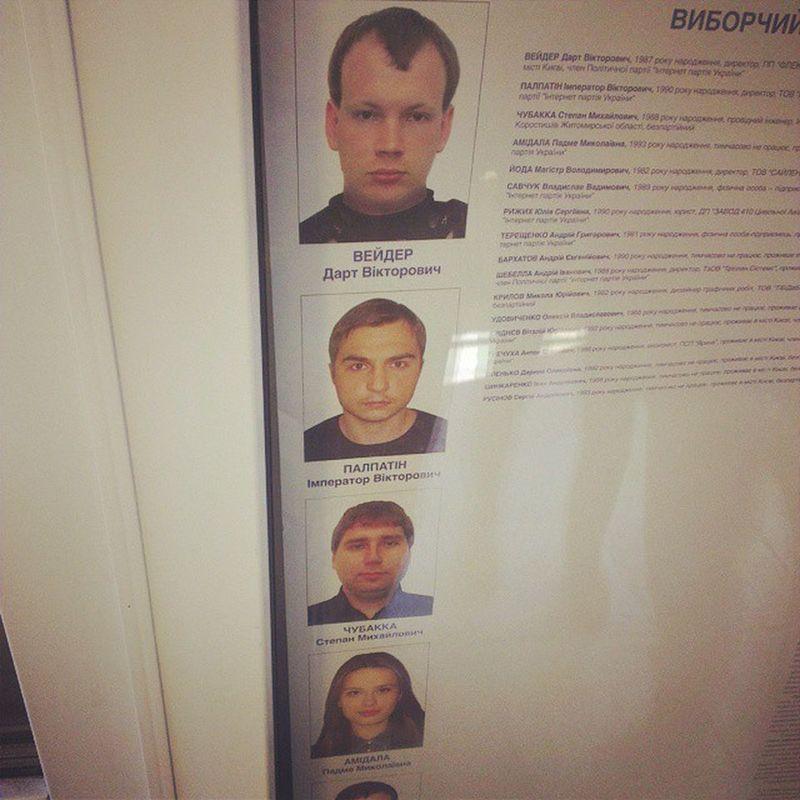 Интересно, кто голосует за них? Хотя Степан Чубакка крут, однозначно!