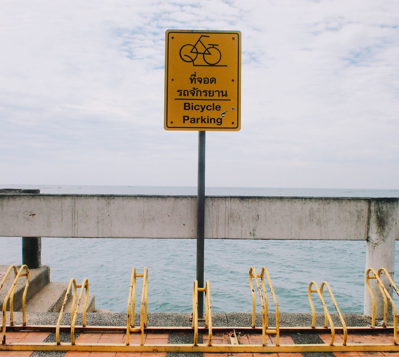 water, text, sea, warning sign, communication, sky, cloud - sky, horizon over water, no people, day, outdoors, nature, yellow, placard