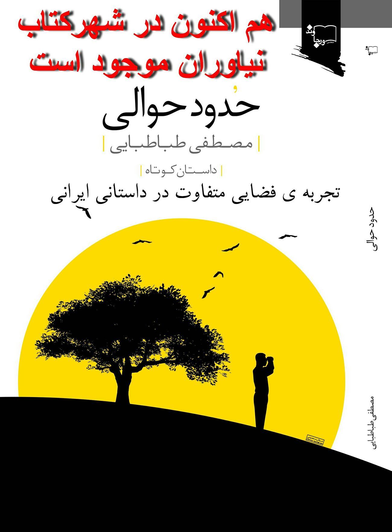 Ketab Book کتاب کتاب داستان شهرکتاب