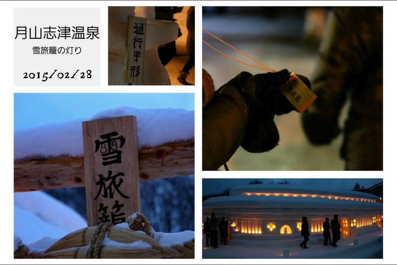月山志津温泉雪旅籠の灯り。今年で10回目になるそうです。今年も行くコトが出来ました。雪と灯りが幻想世界へ誘います。 Snowfestival EyeEm Nature Lover Nature Light And Shadow EyeEm Best Shots Silhouette Japan YAMAGATA雪旅籠photo続きます。
