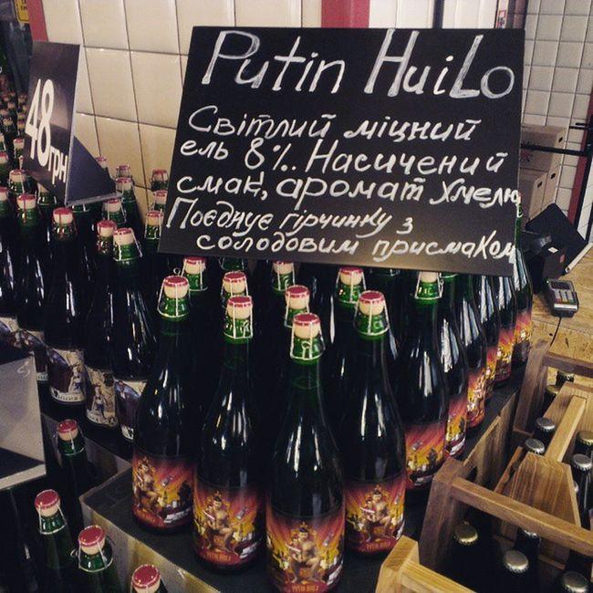 """Світлий міцний ель """"Putin Huilo"""" ПутинХуйло хуйло путин птнпнх"""