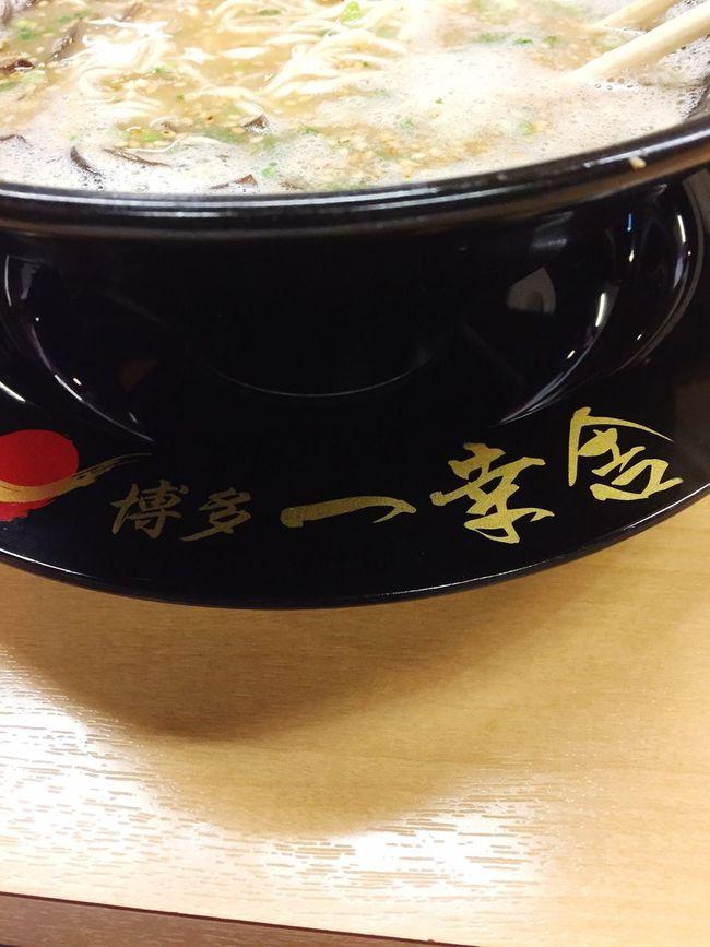 少林寺拳法の練習後、 あまりの空腹で写真撮る前に食べてしまった(≧∇≦) Tonkotsu Ramen ラーメン Hungry おなかいっぱい 少林寺拳法 博多