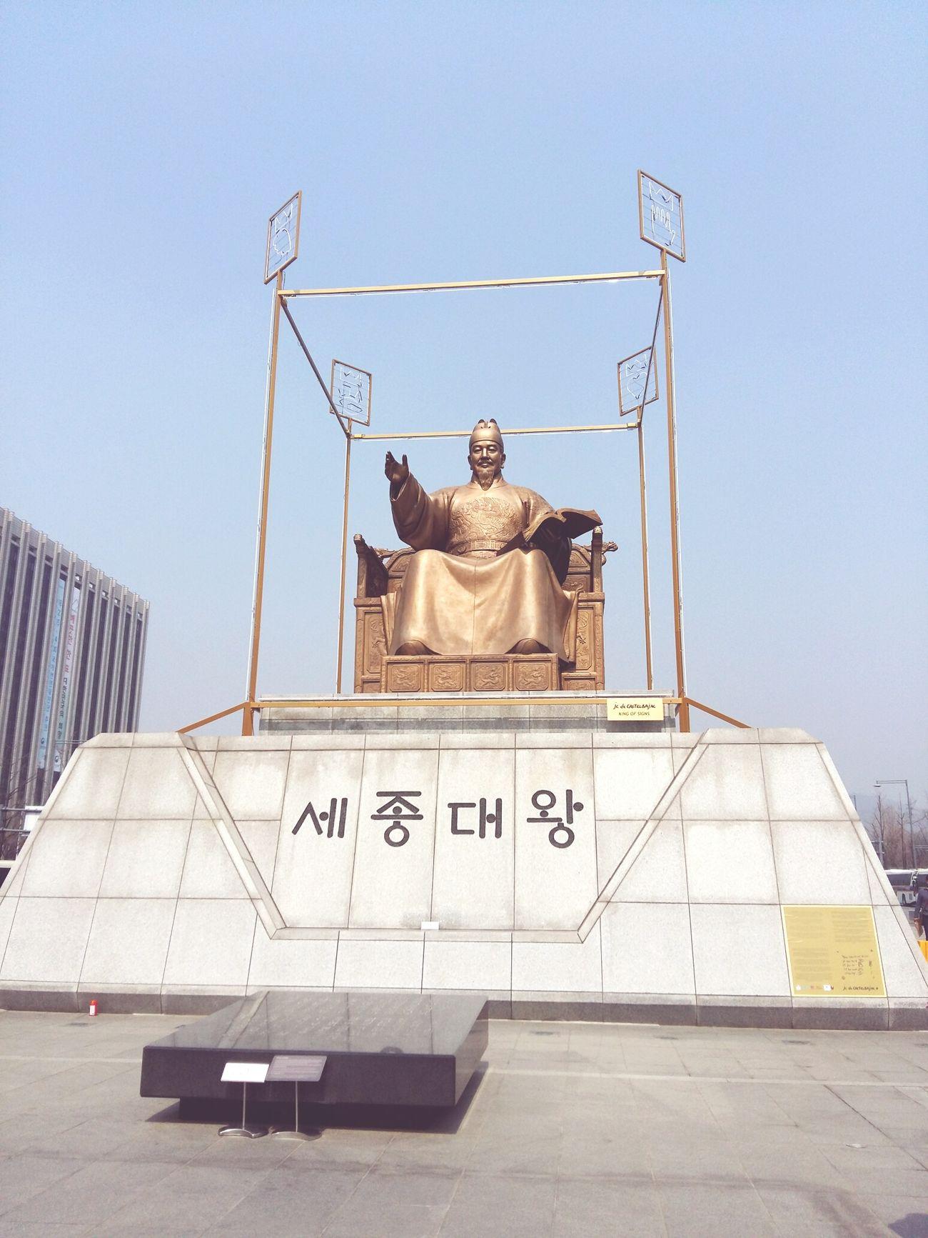 世宗大王 Sejongdaewang