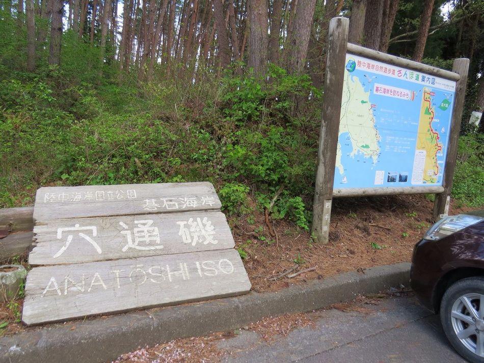 Travel Photography Streetphotography Japan Iwate 大船渡 Travel Destinations Oofunato Information Sign Guidance Sign Board 碁石海岸 穴通磯入口