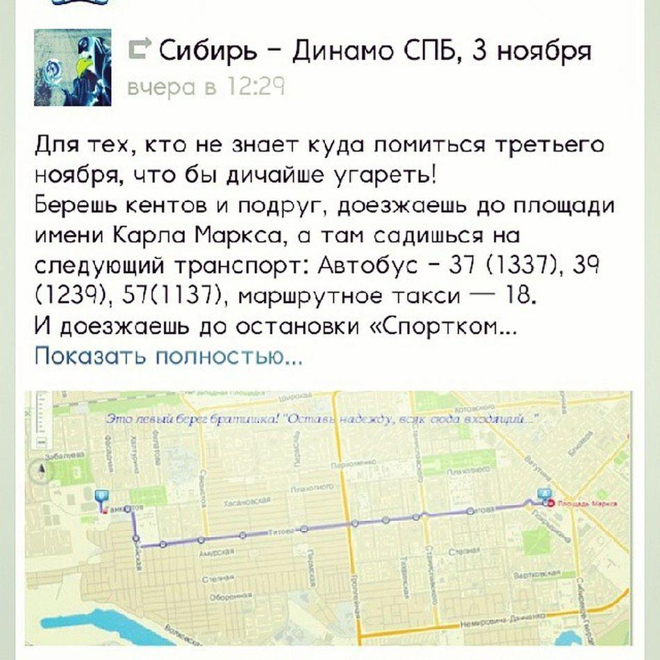 фксибирь Fcsibir сибирьновосибирск футбол Сибирьдинамо ultras ультрас новосибирск