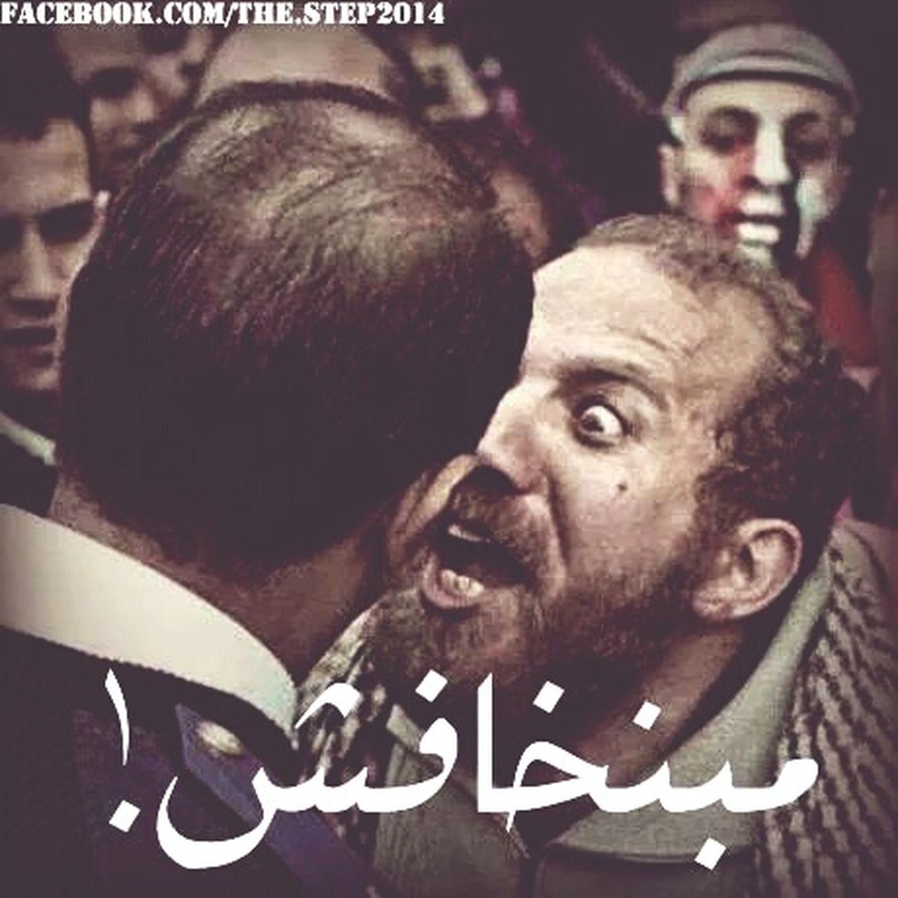 يا حكومة خافى مننا we hear your fear Revolution Egypt 25jan Fearless