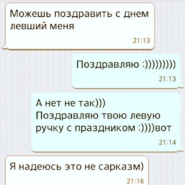 Сегодня День Левшей))) С праздником вас))) деньлевши поздравляю