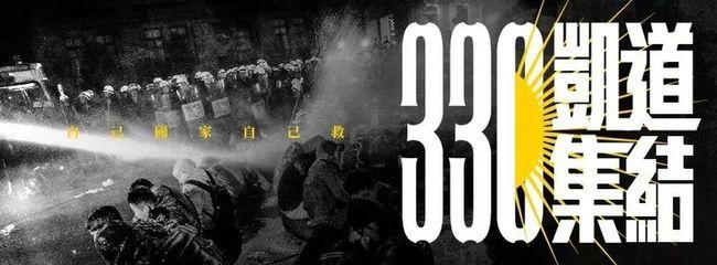 總是跟人民的聲音對不上頻率的政府、總統、行政院長,學生民眾被打的頭破血流暴力政壓,在你們都口中都是正當合理,錯的全部都是人民,因為他們反對你他們就是該死的暴民該打。把自己圍起弄得好像台灣動亂政變一般,不排除實彈震壓,民意代表說那不是暴力。那些平民百姓這麼的努力想要讓這個我們愛的國家更好。不要讓台灣真的變成鬼島。拜託,你們這些可惡又可恨的人。