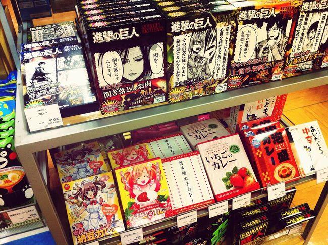進撃の巨人カレー Retort Pouch Curry Manga Tie-in Manga