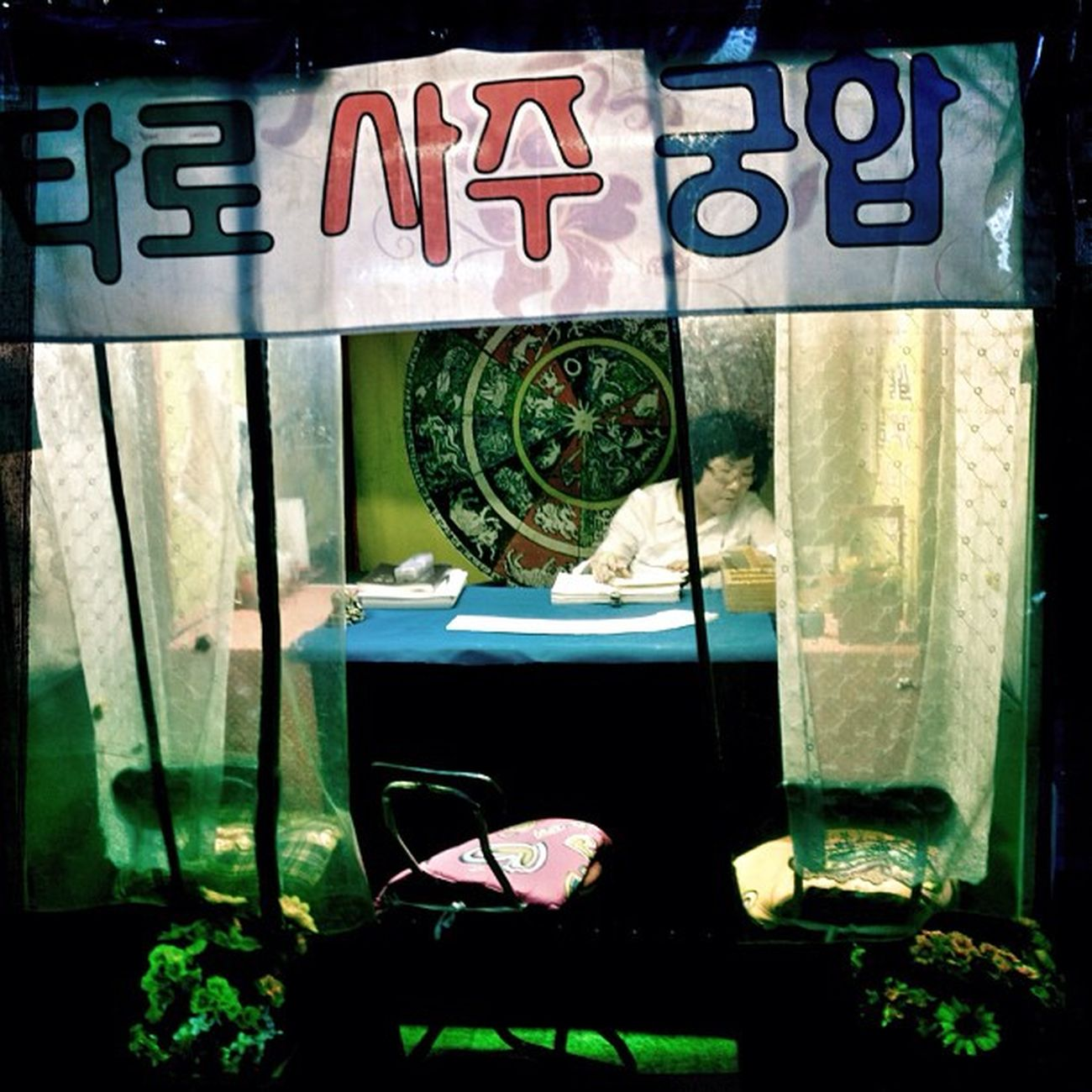 Fortune teller Jongno #seoul #seoul_korea #korea #jongno #people #street #hipstamatic #johns #bigup #travel #night Street Night People Hipstamatic Travel Korea Seoul Johns Bigup Jongno Seoul_korea