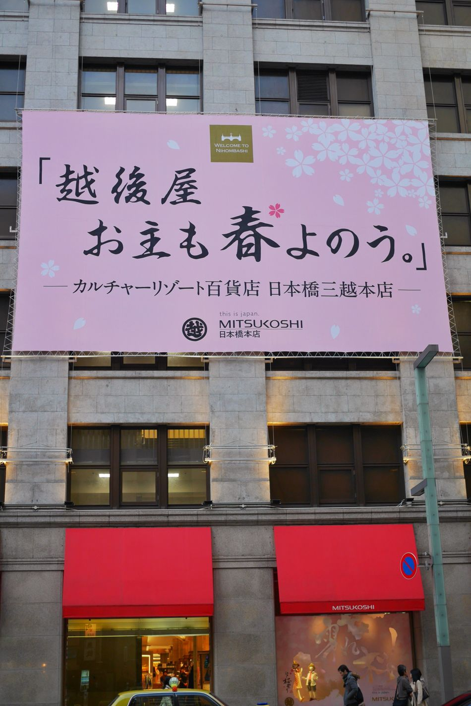 Cherry blossom/越後屋ネタできたか三越 Cherry Blossoms Department Store Mitsukoshi Hanging Out Walking Around LUMIX DMC-GX7