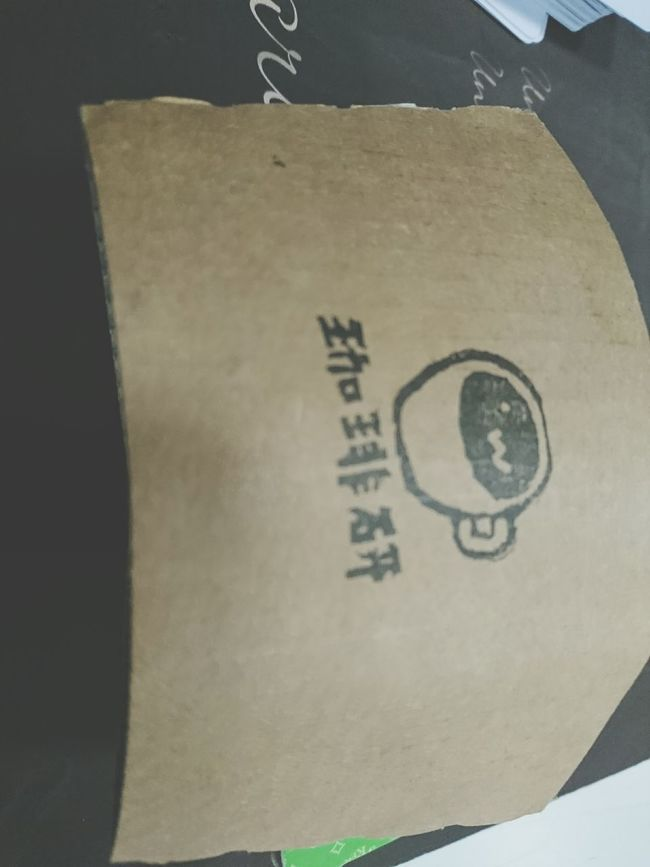 coffee Symbol Brown Paper Paper Yieeew Chasseur D'âme Yields Foundationday