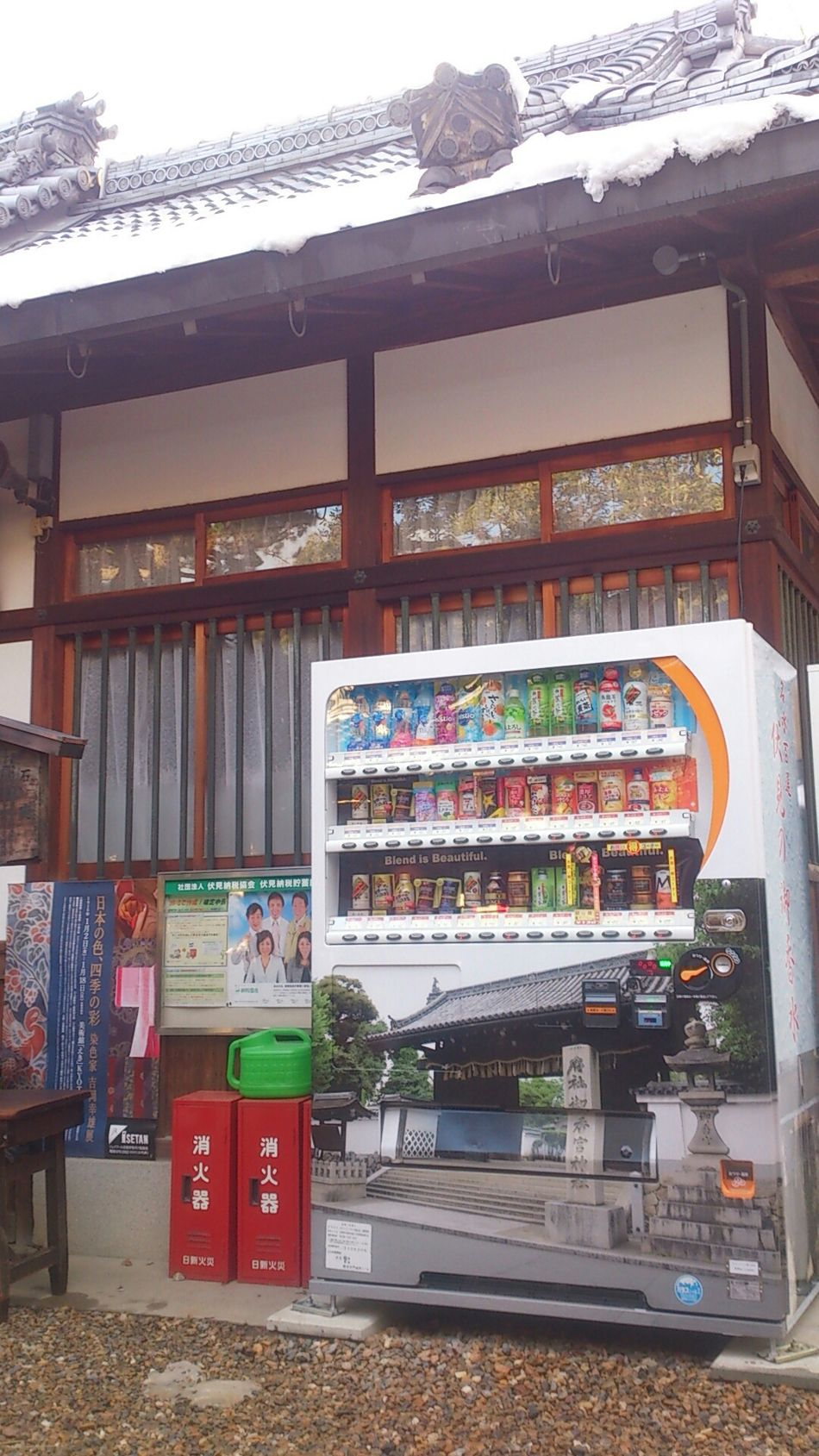 Happy New Year 2015 Vending Machine Usual Japan Usual Kyoto At Shrine Old And New Japan