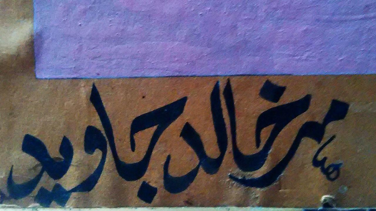 Khatati Fun-e-khatati Khatati Lahore Khatati Urdu Handwriting Urdu Handwriting In Urdu Ustad Khatati Khatati Ustad Urdu Handwriting Urdu Poetry Arabic Arabic Poetry English Poetry English People Toronto People Toronto Place Hustle Heart