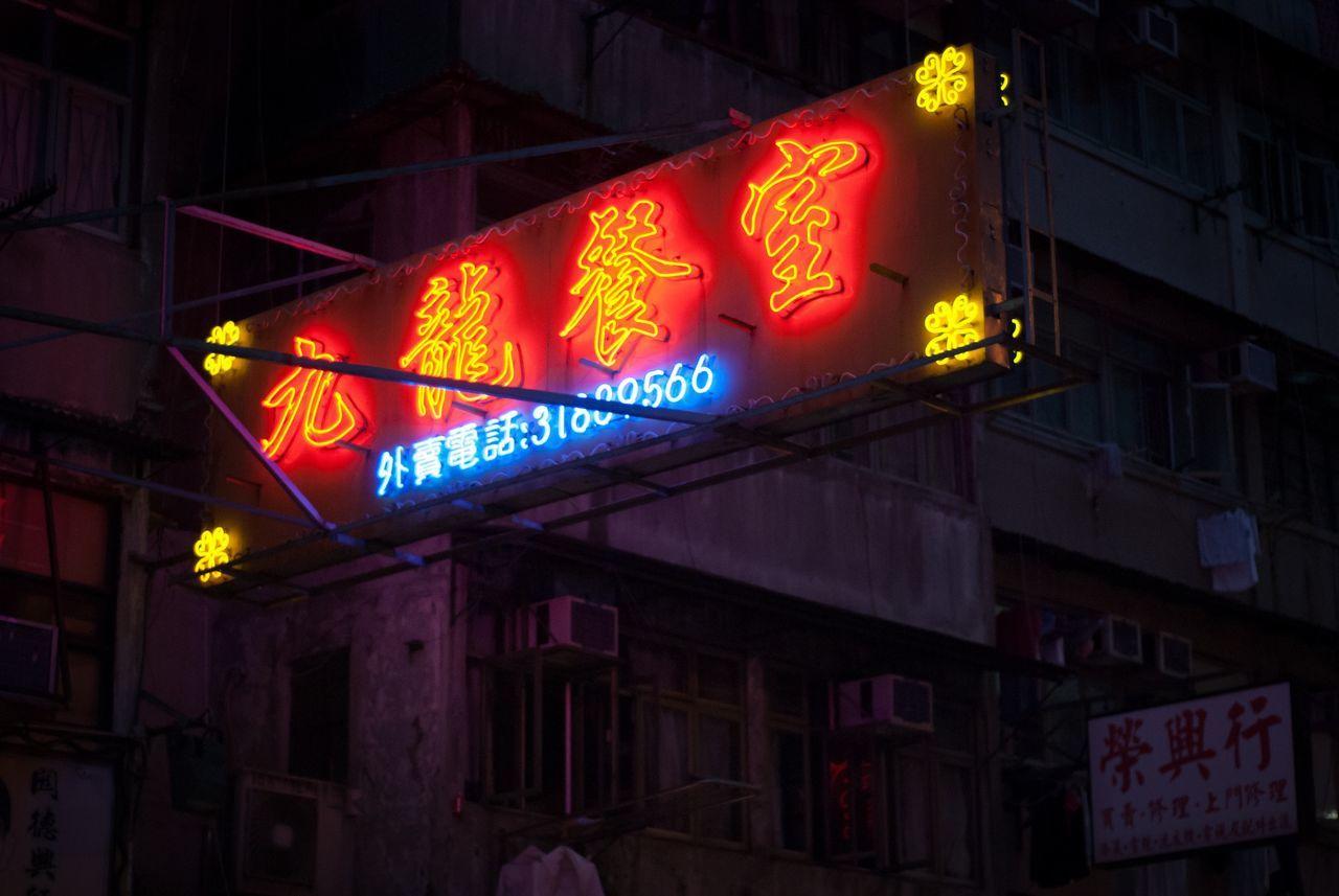 - The Soft Glow of Neon - HongKong Neon Urban Exploration Urban Landscape Urban Geometry The Explorer - 2014 EyeEm Awards Streetphotography NeonOfHK Architecture
