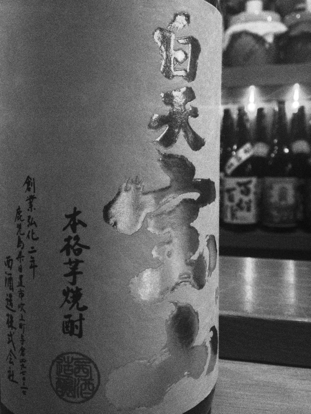 焼酎 What You Should Be Drinking B+W Drinking