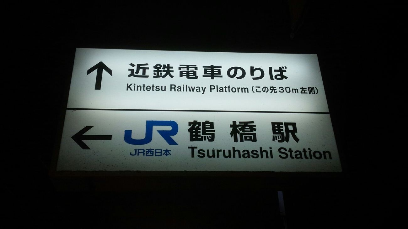 今日は、奈良まで小旅行~??