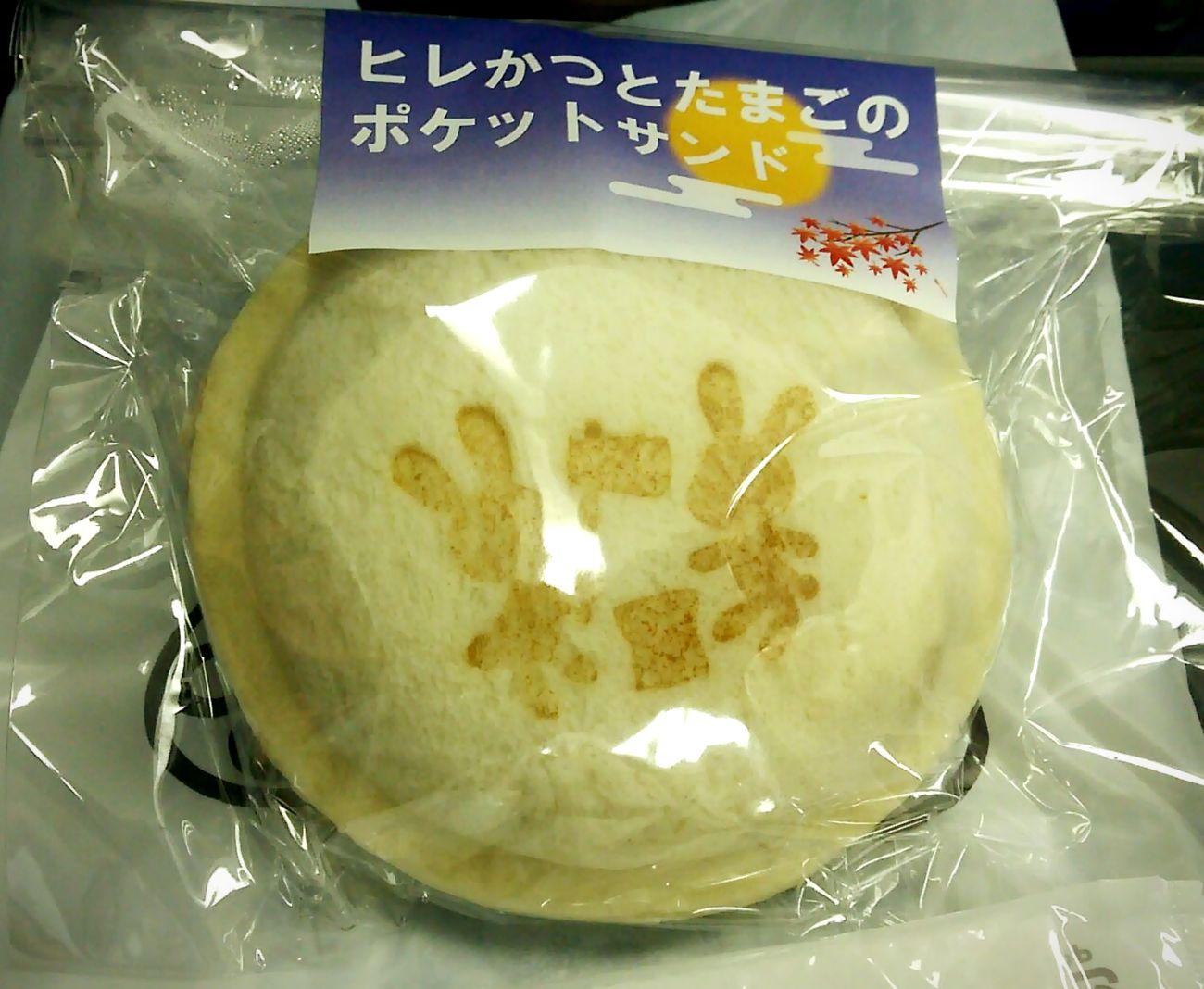 Tokyo,Japan Tokyostation In My Mouf Food Food Porn Enjoy A Meal Sandwich サンドイッチ まい泉 Autumn 秋 秋バージョンの焼印 ヒレカツとたまごのポケットサンド\(°Д° )/ソースが変わったらしい!(^ω^;)わからないけど