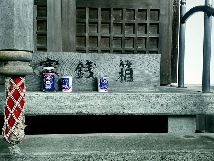 神様ってワンカップ大関飲むんでしょうか?Japanese Shrine Nippon In Japan Woods 賽銭箱 Vintage❤