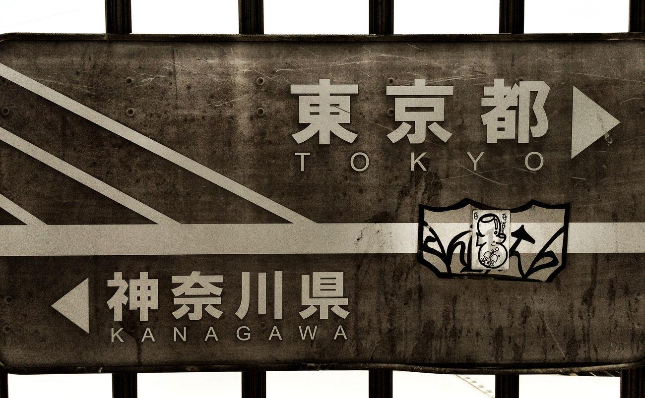 Akira アキラ をなぜか思い出す 標識 。微妙な 荒廃 感覚があって良い。(笑)