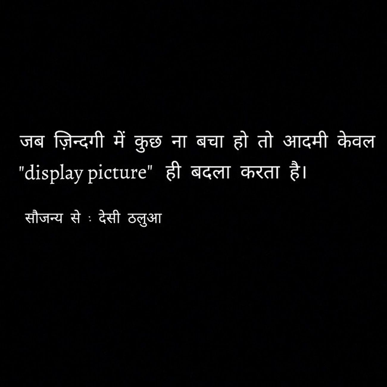 Gyaanvaani. Desi Desithalua Dp Hindi Swag Bakchodi