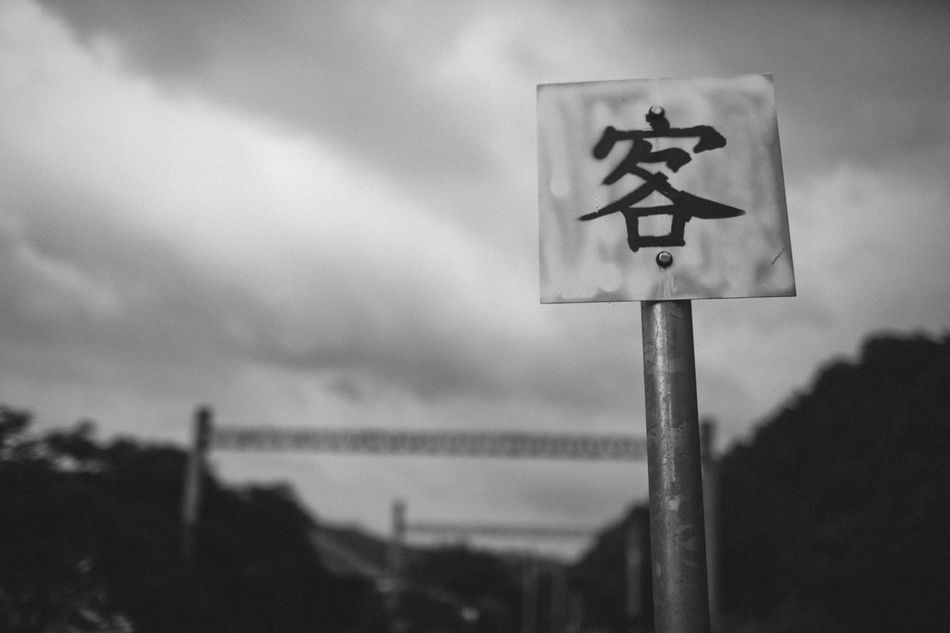 Blackandwhite Boarding Close-up Communication Day Focus On Foreground Long Goodbye Monochrome No People Outdoors Passenger Road Sign Seeyouagain Sky