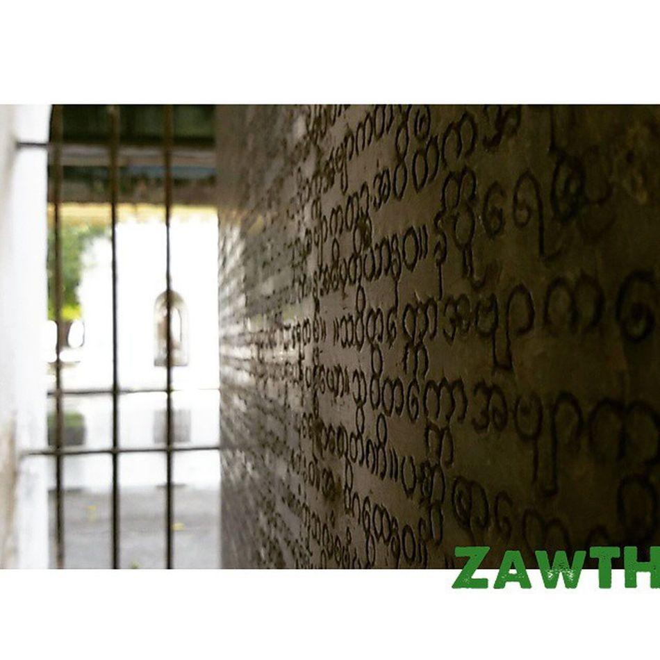 The world most beautiful alphabet(ကပွခဂကခr) on the world biggest Book (The Kuthodaw@Royal Merit). Kuthodaw Royalmerit ကပွခဂကခr Unesco Igersmyanmar Igersmandalay Vscomyanmar Myanmarphotos Ig_sharepoint Ig_worldphoto Igglobal Ig_great_shot_fla Ig_today Ig_globalclub Ig_great_shot Iggloballife Zawth Rcnocrop
