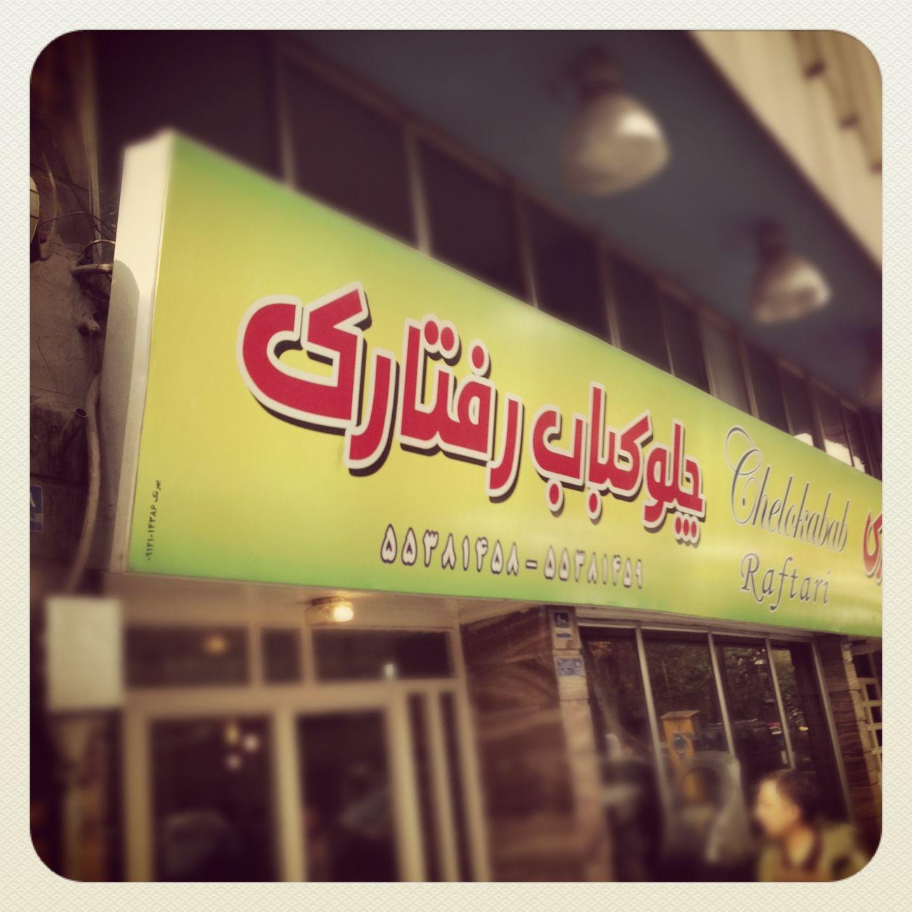 Yummy CheloKabab Kebab