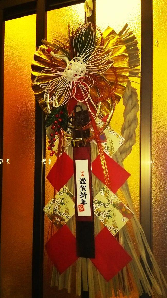 Happy new year 2015? Shimekazari